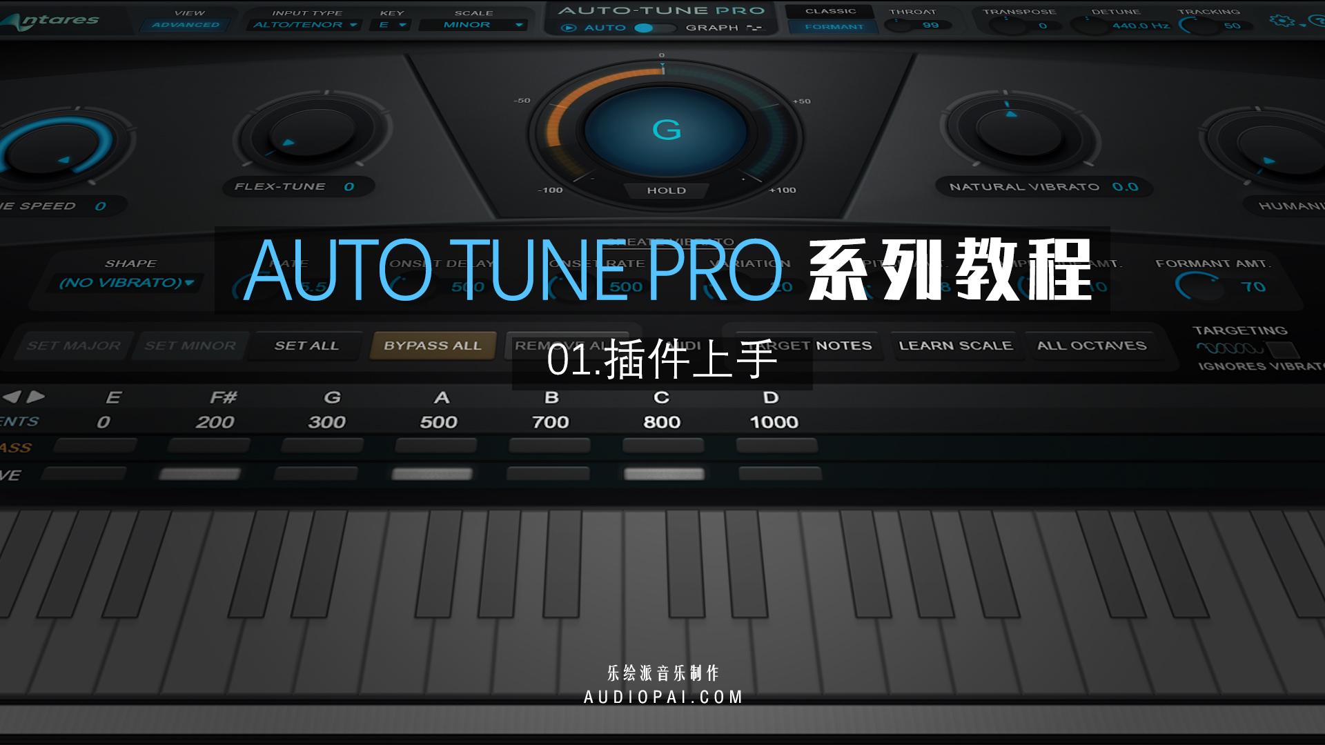 AUTO TUNE PRO 修音效果器教程[01]插件上手