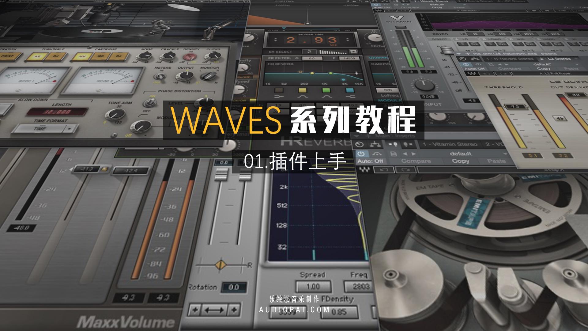 WAVES综合效果器教程[01]插件上手