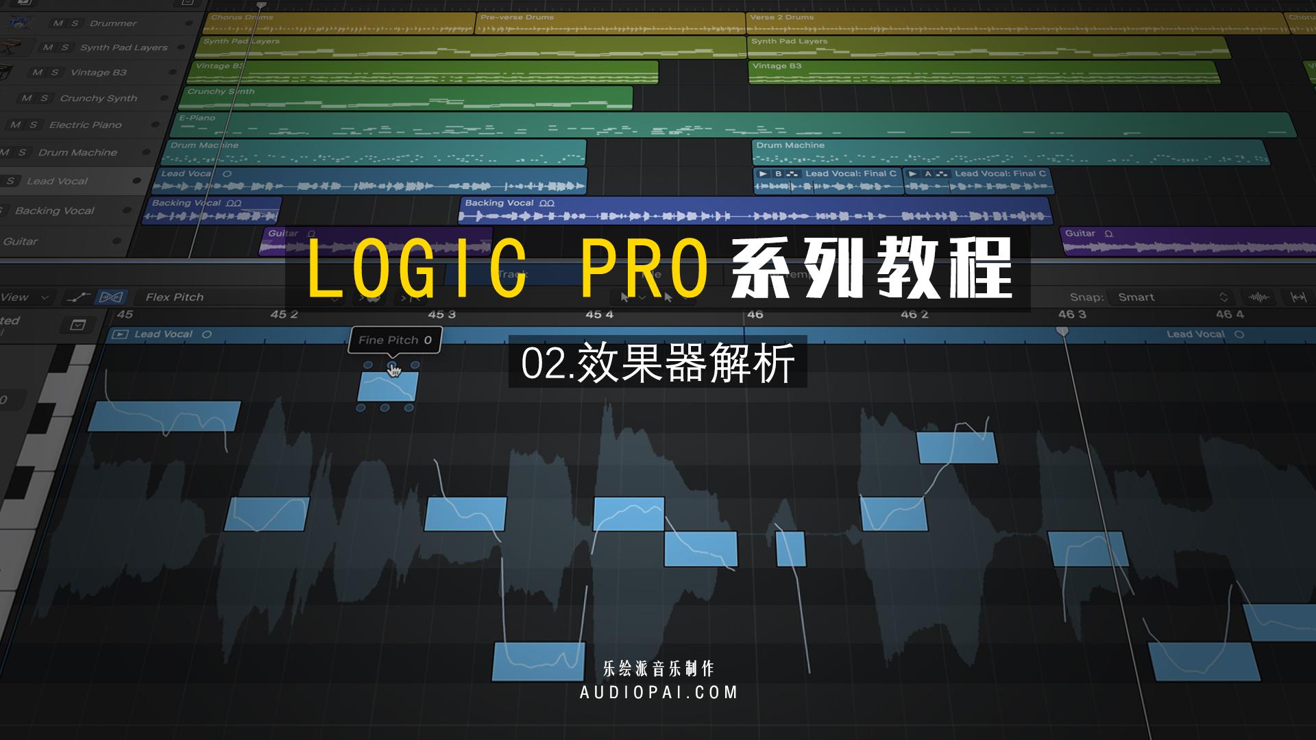 LOGIC PRO音频后期混音教程[02]原厂效果器解析