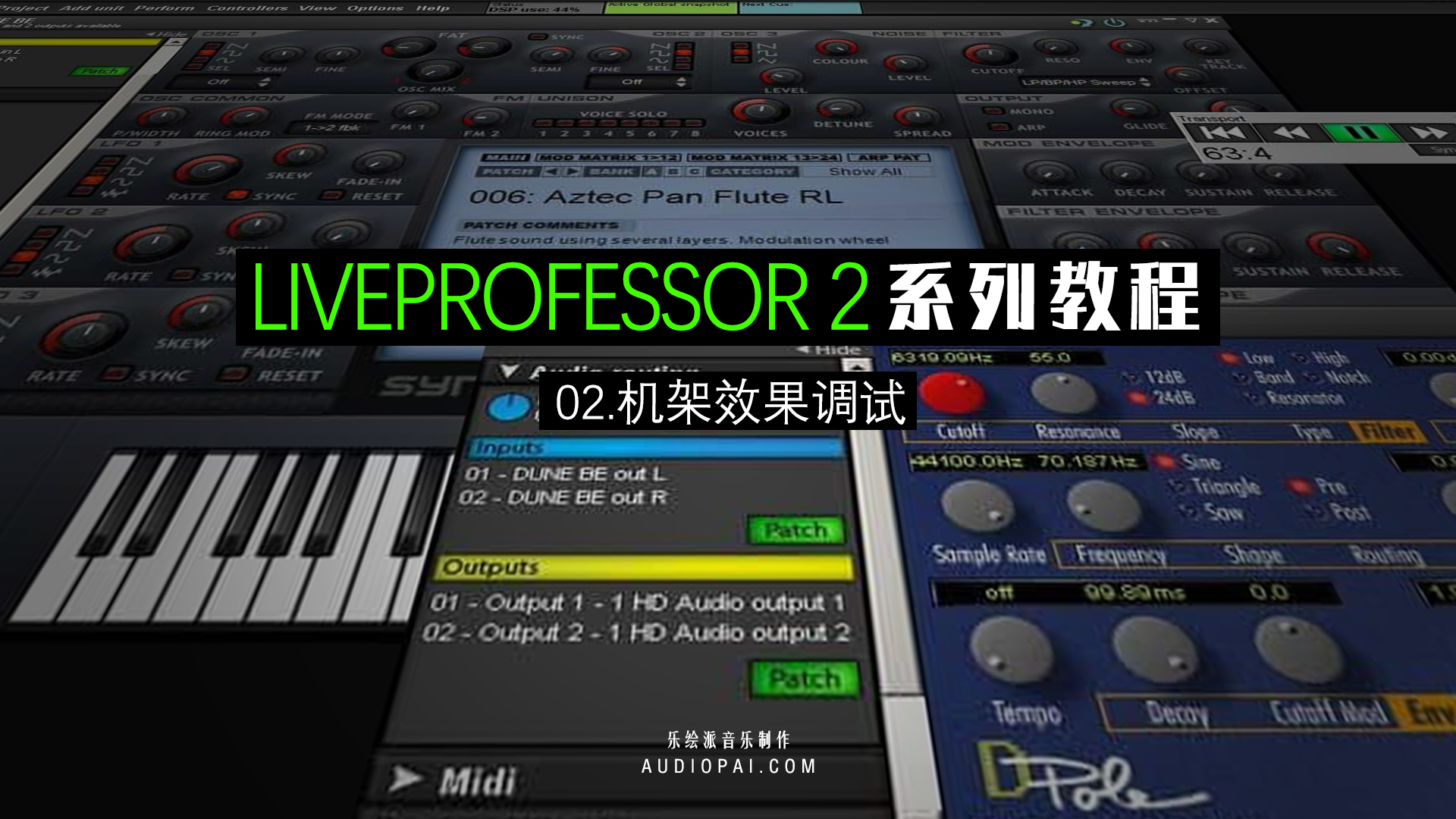 LIVEPROFESSOR 2声卡机架搭建调试教程[02]机架效果调试