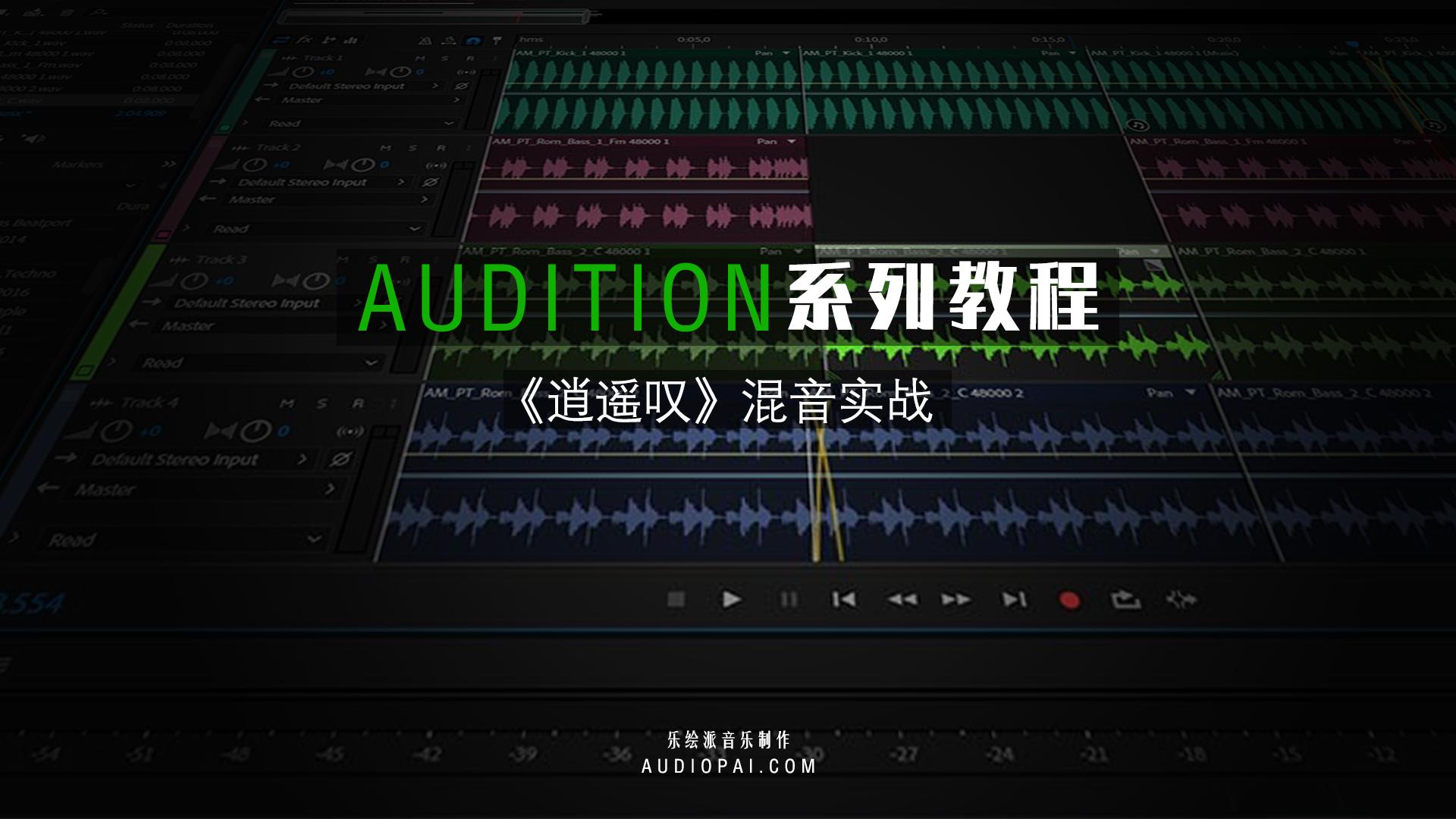 AUDITION音频后期混音教程 |《逍遥叹》翻唱 | 混音实战