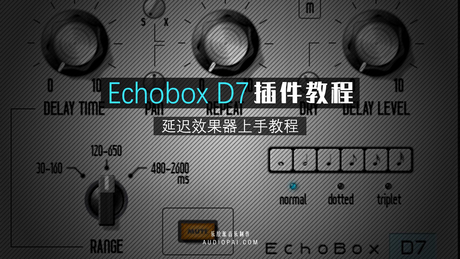 Echobox D7 延迟效果器上手教程