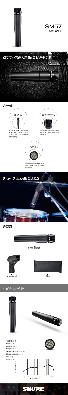 舒尔/SHURE SM57 | 动圈麦克风 | 乐器录音