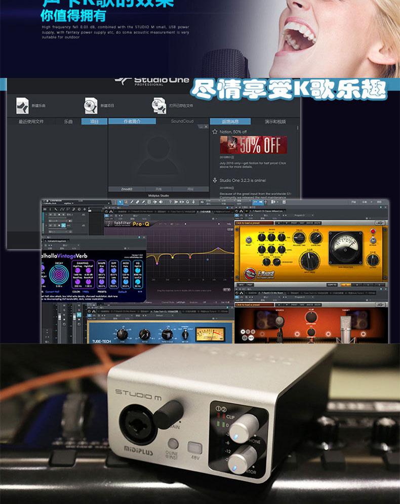MIDIPLUS STUDIO M | 专业录音声卡 | 入门首选