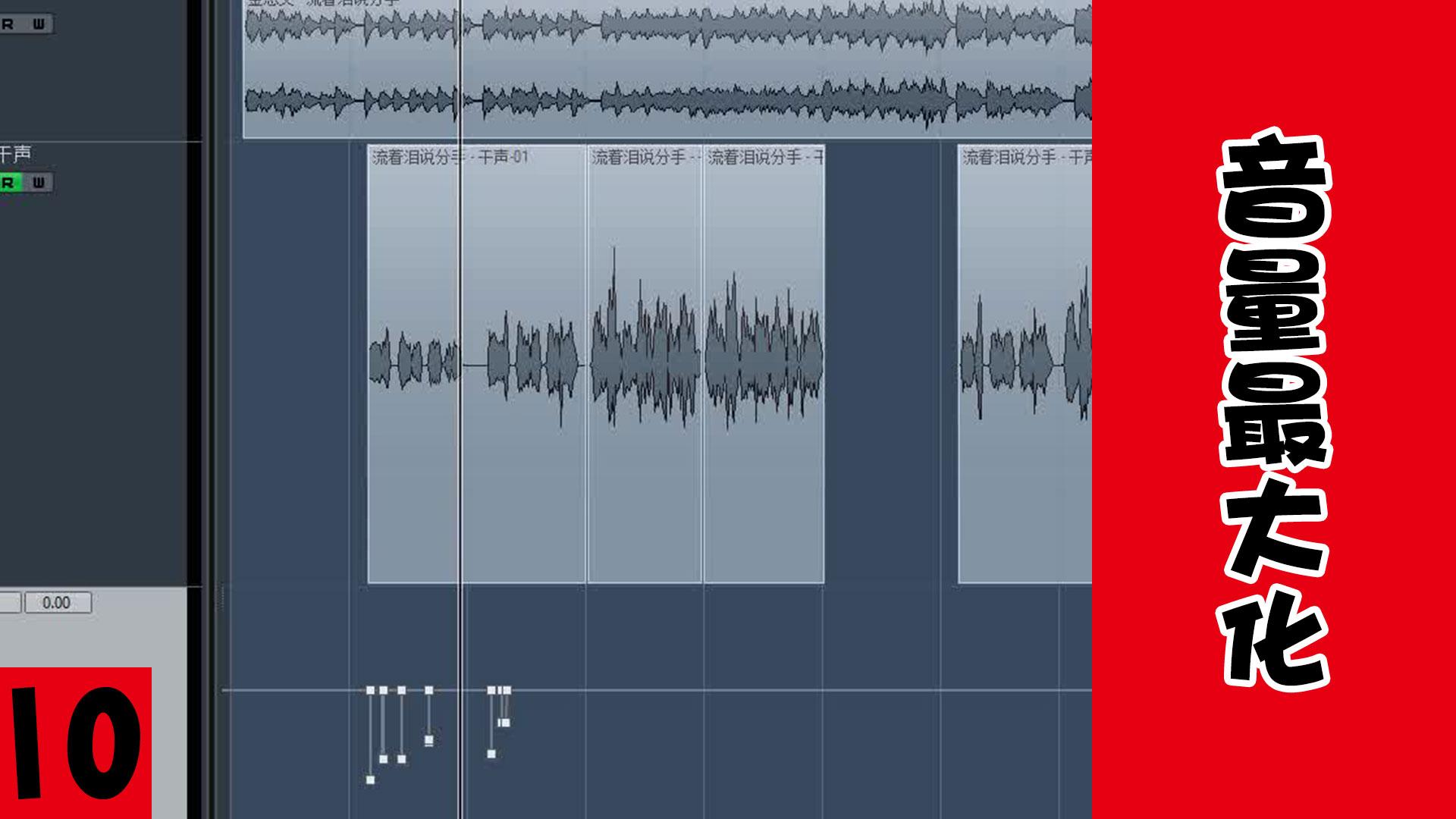 Cubase 8.5 系列教程[03]翻唱后期 | 10-音量最大化