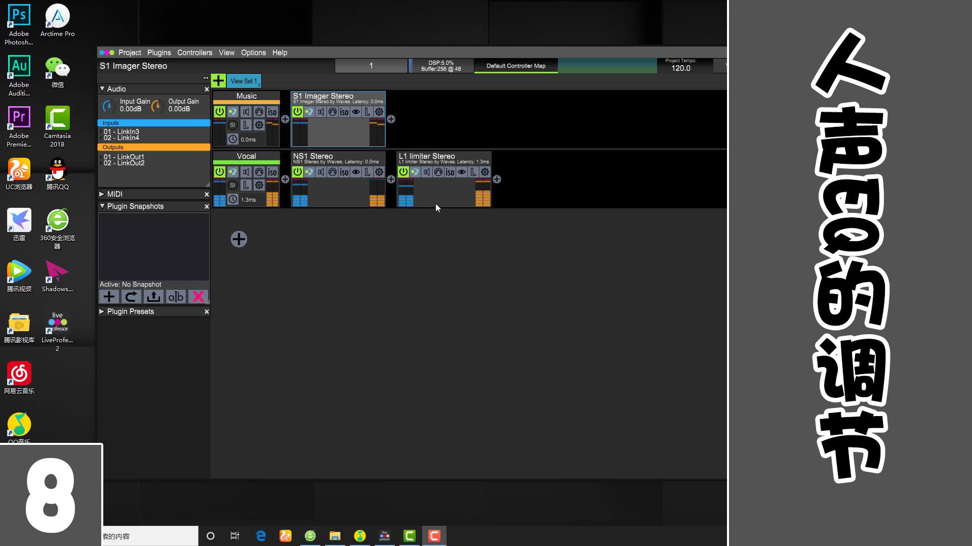 直播K歌VST效果机架调试教程[01]Liveprofessor机架   8-人声EQ的调节