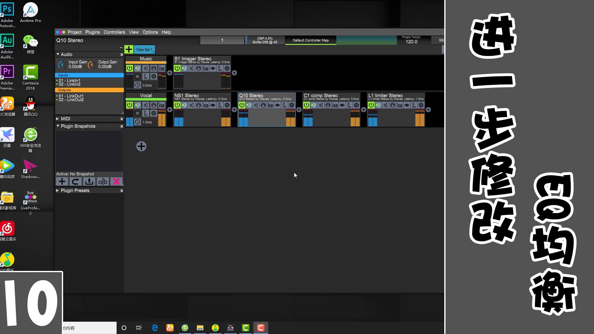 直播K歌VST效果机架调试教程[01]Liveprofessor机架 | 10-进一步修改EQ均衡