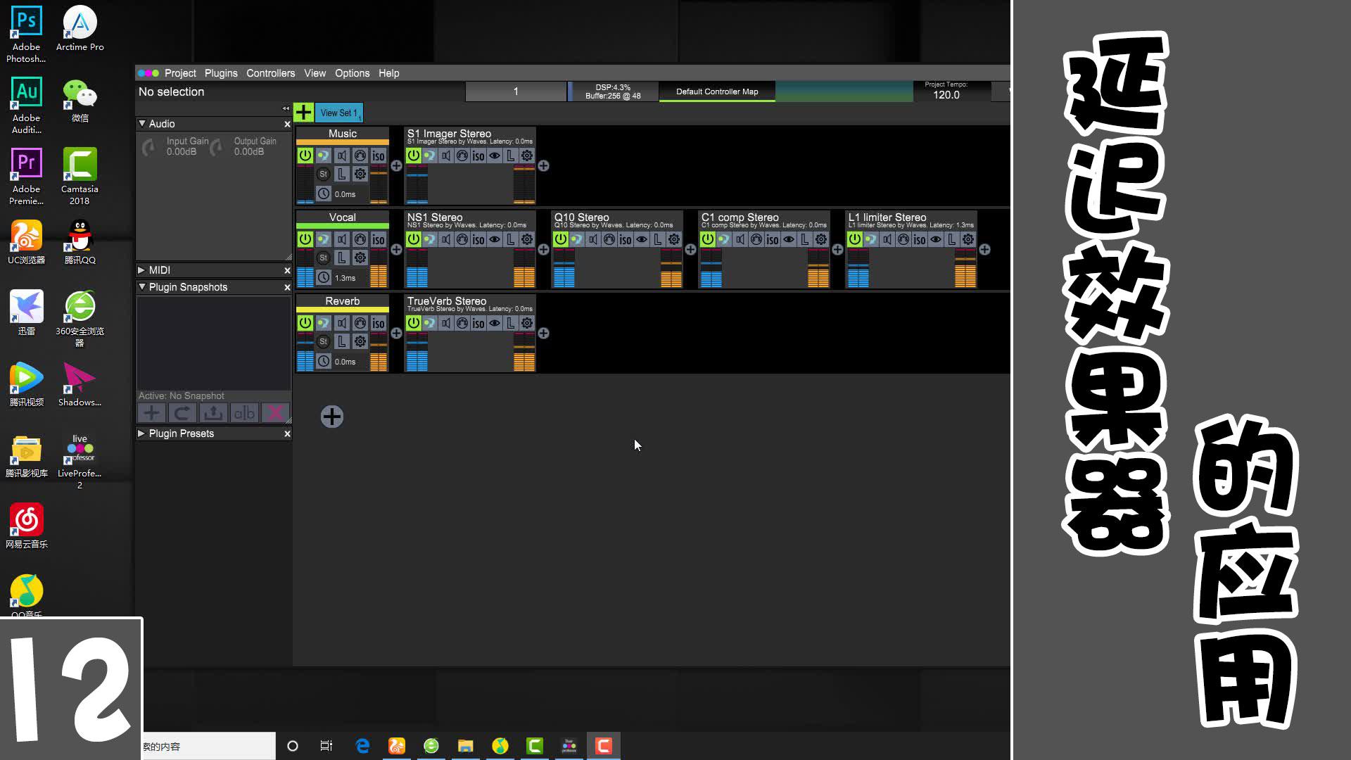 直播K歌VST效果机架调试教程[01]Liveprofessor机架 | 12-延迟效果器的应用