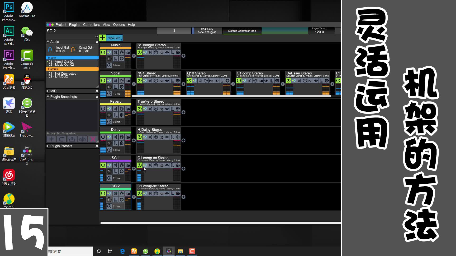 直播K歌VST效果机架调试教程[01]Liveprofessor机架   15-灵活运用机架的方法