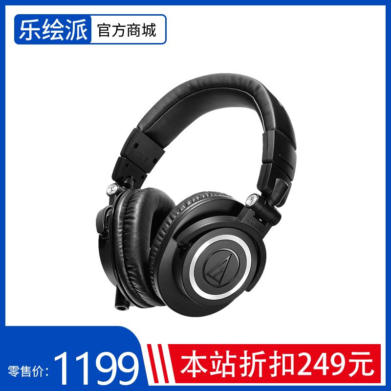 Audio Technica/铁三角 M50X | 专业监听耳机